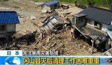 <b>日本暴雨已致219人死亡 高温热浪来袭成灾区难题</b>