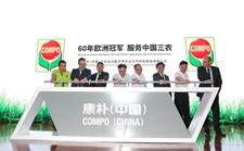 康朴(中国)启动 服务三农 首批冠军特肥登陆中国