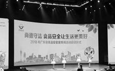广东省:举行食品安全宣传周启动仪式