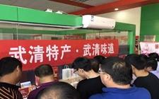 <b>天津武清:发展农村电商,促进农村经济发展</b>