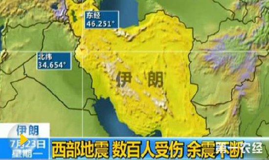 伊朗发生5.9级地震 24小时内连震4次致近300人受伤