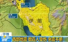 <b>伊朗发生5.9级地震 24小时内连震4次致近300人受伤</b>