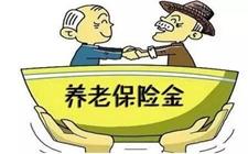 为确保养老金的发放,官方建立养老保险基金调剂!
