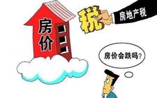 房地产税必出不可?房价会因此降低吗?
