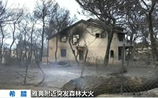 <b>希腊森林火灾已致74人死亡 总理宣布全国哀悼3天</b>