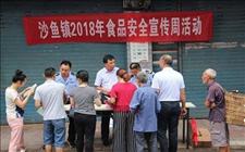 重庆市合川区:开展食品安全宣周活动