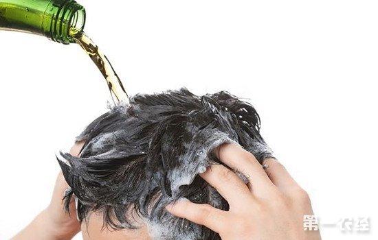啤酒洗头的正确方法