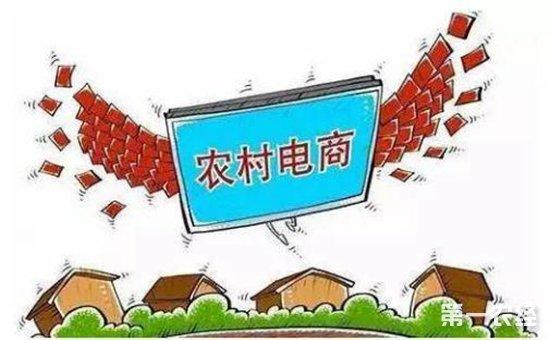 农村电子商务