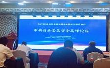 河南原阳:成功举办中央厨房食品安全高峰论坛