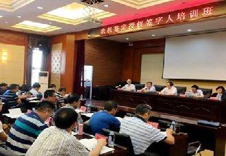 内蒙古呼伦贝尔:举办农机坚定授权签字人培训班