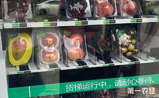 果蔬自动售卖机