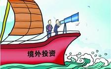 2018年1至7月中国对外投资合作发展情况