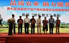 河北张家口:启动首届农产品产销对接活动