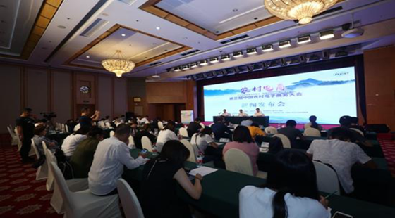 浙江丽水:10月12日将举办第三届中国农村电子商务大会