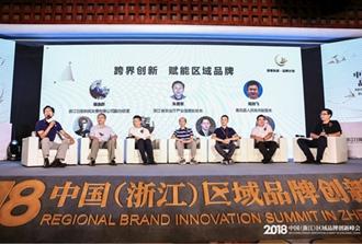 <b>2018中国(浙江)区域品牌创新峰会在杭召开</b>