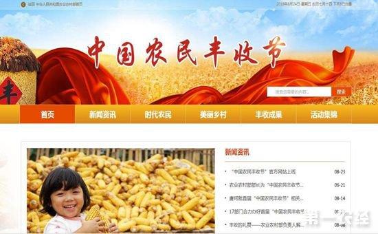 """""""中国农民丰收节""""官方网站"""