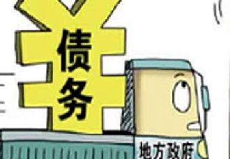 财政部表示:将严格管控地方政府债务风险