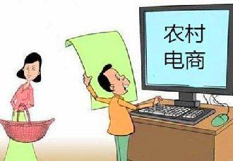 <b>河南叶县:利用农村电商扶贫 让贫困群众实现增收脱贫</b>