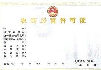 <b>江苏射阳:全面开展农药许可证核查工作</b>