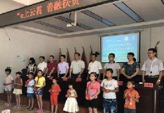 <b>福建漳州:农村电商帮助百名贫困学子 开启扶贫+扶智模式</b>