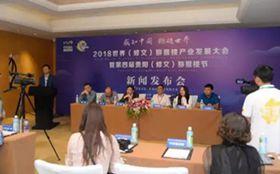 "<b>""感知中国·猕链世界"",全球猕猴桃产业焦点齐聚修文!</b>"