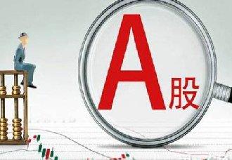 A股交易将迎来新变化 外国人下周一即可入市交易