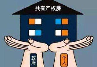 共有产权房即将登场 广东拟10年后可转商品房