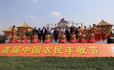 首届中国农民丰收节——既要塑形更要铸魂