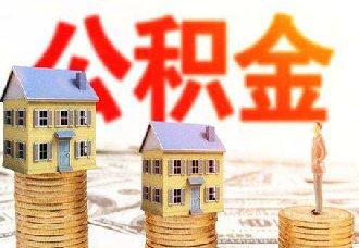 北京:公布公积金新政 发生六大变化