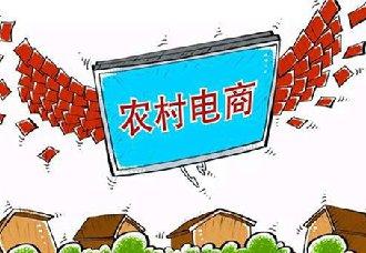<b>农村电商市场成香饽饽,谁会是下个农村电商市场的黑马?</b>