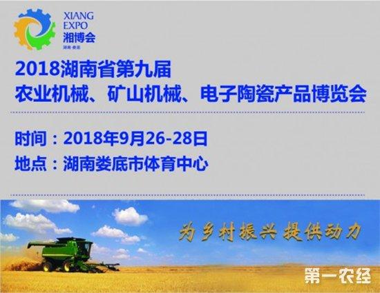 湖南省第九届湘博会将于9月26日在娄底市举行