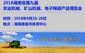 <b>湖南省第九届湘博会将于9月26日在娄底市举行</b>