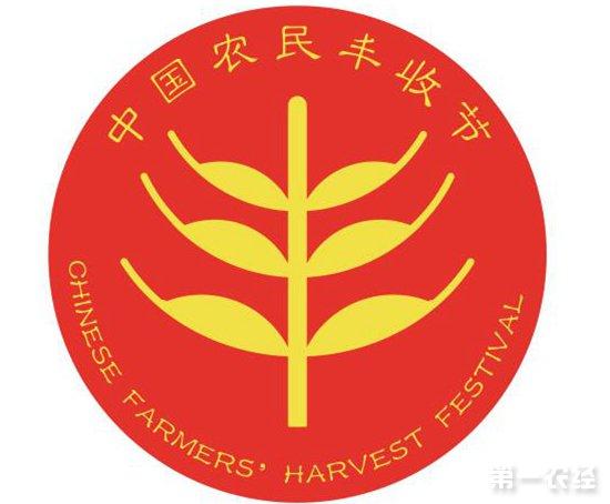"""2018年,中国农业农村部首次将我国的秋分定为""""中国农民丰收节"""",让广大的农民能够共享丰收的喜悦。自从""""中国农民丰收节""""这一提案面世以来,在农业农村部等部门的带动下,我国各地也纷纷开展各种各样的农民庆丰收的活动。近日,农业农村部正式发布""""中国农民丰收节""""主题标识。该标识运用人们熟知的麦穗作为主要设计元素,整体简洁大气,向社会公众展示了丰收节的鲜明特征和重大意义。"""