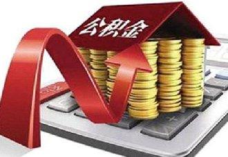 北京:公积金贷款新规落地后 网签量迅速增加