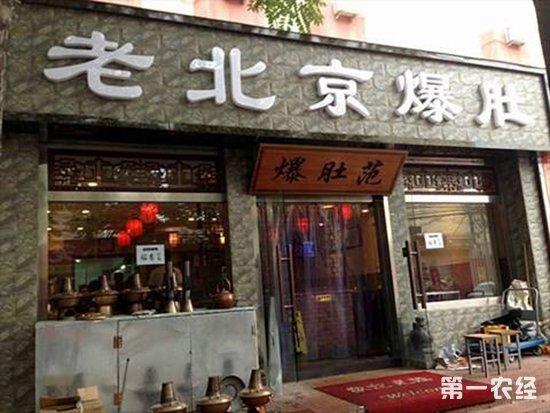 北京传统小吃——爆肚