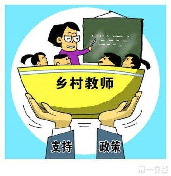 黑龙江出台高级教师职称新政 扎根农村满30年可破格申报