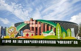 <b>第七届中国·陕西(眉县)猕猴桃产业发展大会在眉县举行</b>