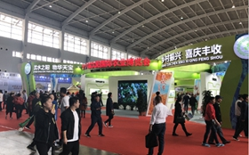 <b>第十八届沈阳国际农业博览会开幕</b>