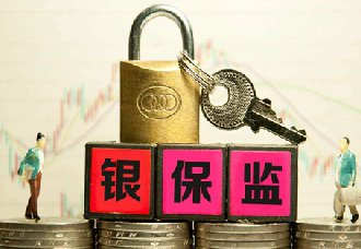 9月有8家保险中介机构被银保监会罚款 合计173.2万元