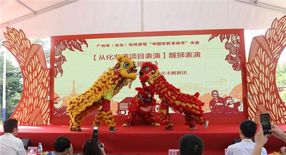 广州从化首庆丰收节 多彩活动共享丰收喜悦