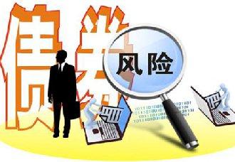 央行与财政部联手规范债券市场 保护投资者合法权益