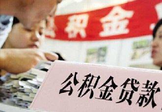 北京公积金新政实施第一周 首套房商贷利率没变化