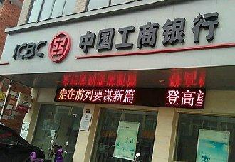 中国工商银行全面升级普惠金融服务 推动小微金融贷款