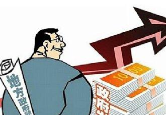 为支持地方经济建设 安徽发行758亿元政府债券