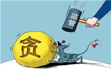 江西去年七月以来共处理扶贫腐败1.8万人