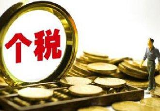 个人所得税起征点调为5000元每月 于明日开始实行