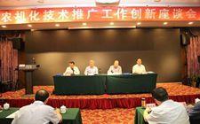 北京:农机化技术推广工作创新座谈会近日召开