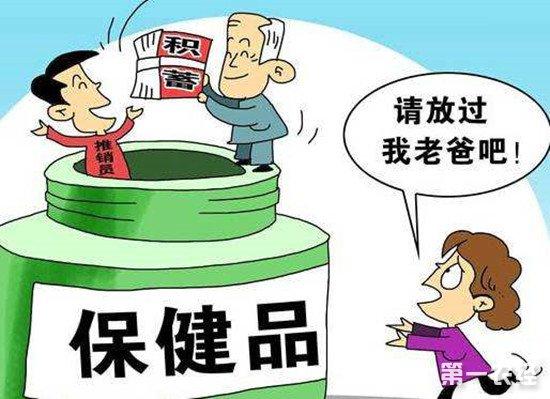 黑龙江巴彦县重点整治保健食品虚假宣传行为