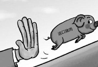 <b>海关总署和农业农村部禁止进口携带日本等三国猪及制品</b>