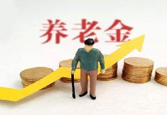 我国多地基础养老金标准均高出国家规定的88元最低标准